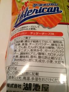 01ザ・ポテリカン チェダーチーズ味