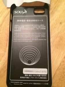 ソウイ 電磁波 iPhone ケース