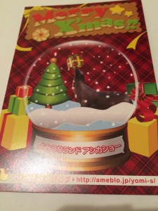 アシカショー クリスマスカード