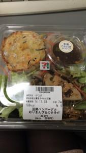 セブン 豆腐ハンバーグ