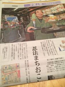 まちおこし 伊賀 東京新聞