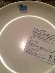 マルエツ 縁起皿