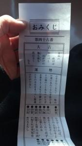 2015 おみくじ
