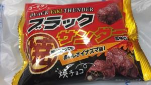 焼 ブラックサンダー