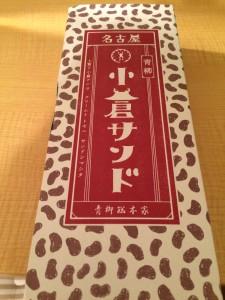 名古屋 小倉サンド