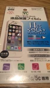 ローソン iPhone ブルーライト シート