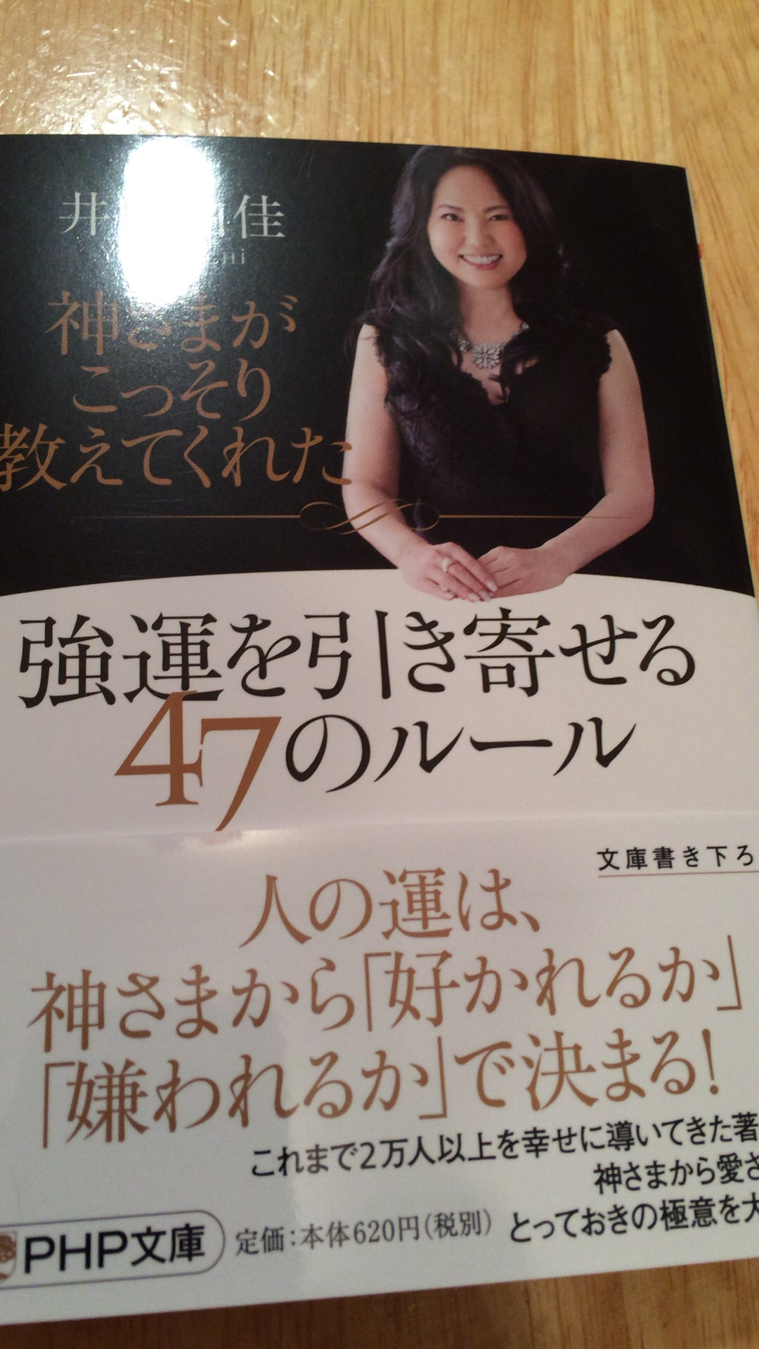 井内由佳さん 強運を引き寄せる47のルール