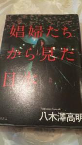 娼婦から見た日本