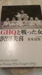 GHQと戦った女