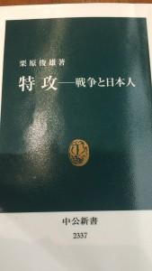 特攻 戦争と日本人