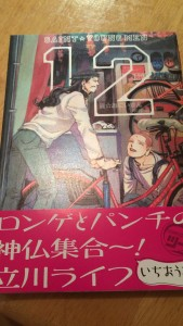 聖☆おにいさん 新刊 12巻