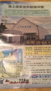 工作船資料館