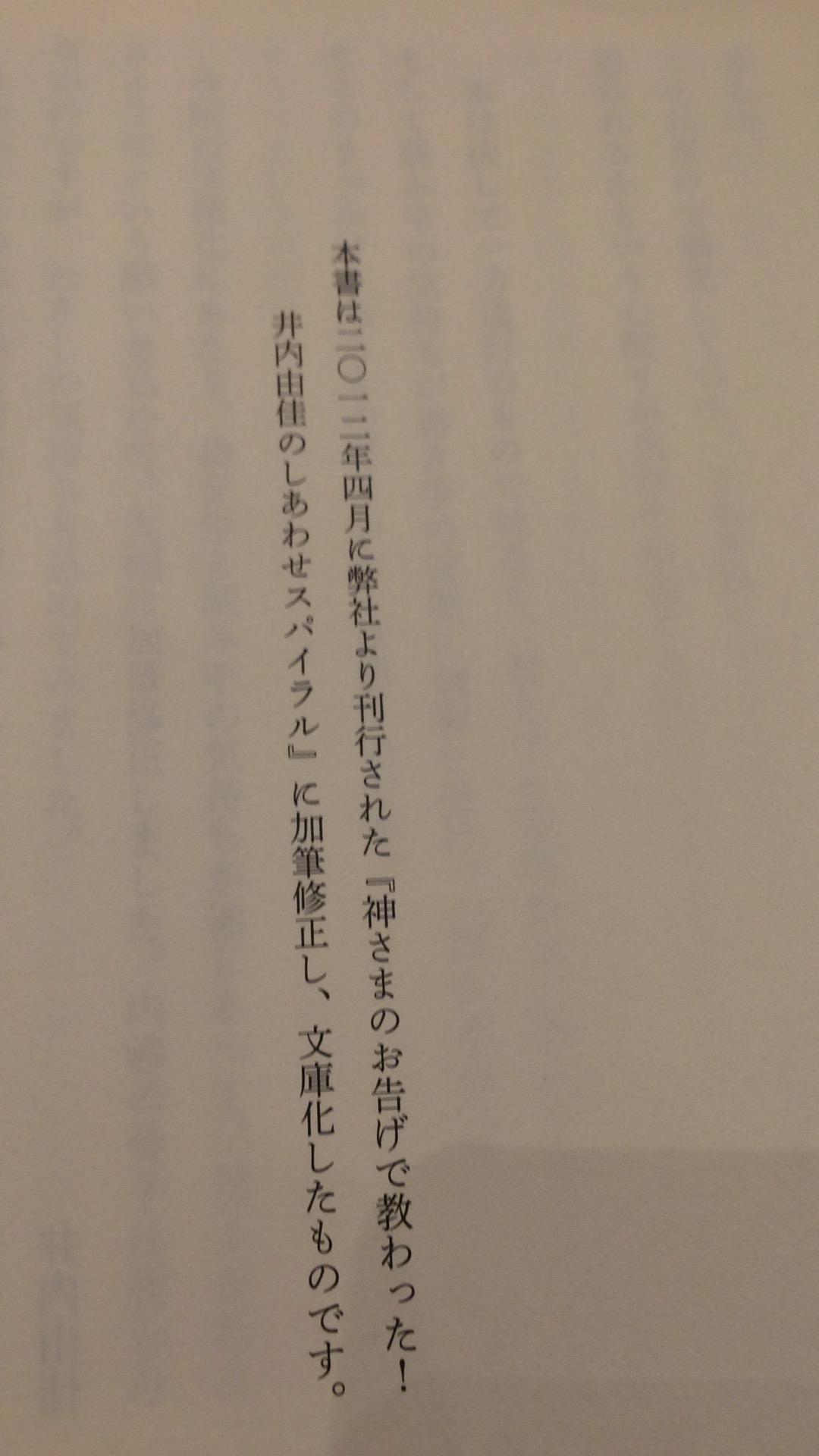 井内由佳さんの本