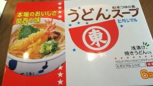ヒガシマル うどんスープ