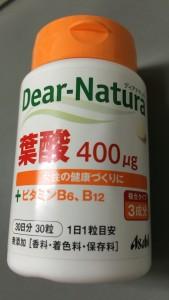 葉酸 サプリ