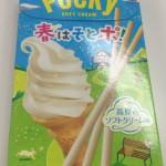 ソフトクリーム ポッキー