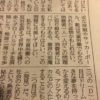 5月15日 東京新聞朝刊