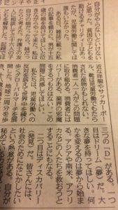 東京新聞 朝刊