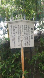 田無神社 龍