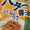 北海道産バター使用のバター醤油 ふりかけ