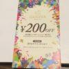 ゴディバのショコリキサー200円OFF