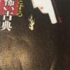 日本の怖い古典