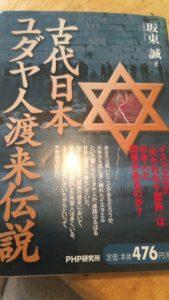 古代日本 ユダヤ人渡来伝説