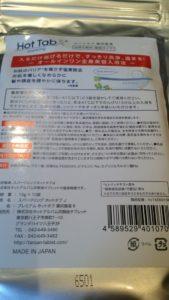 ホットタブ 重炭酸