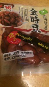 金時豆 ヤマザキ