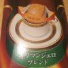 いただきもののドリップコーヒー