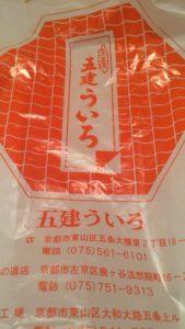 京都 麩饅頭