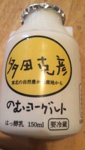多田克彦 飲むヨーグルト