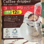ダイソーのコーヒードリッパー