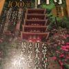 日本の古寺100選
