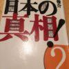 日本の真相2