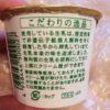 秋川ヨーグルト