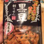 岩塚製菓 せんべい三昧