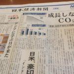 日経新聞値上