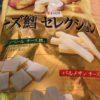 チーズ鱈セレクション