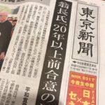 東京新聞楽しみにしていたのに…
