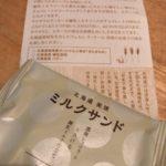 北海道美瑛のミルクサンド