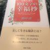 100文字の幸福抄