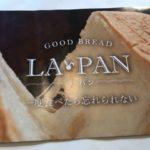 ラパン 食パン