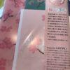 桜ラインの文房具