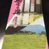 駒子の湯 金ヶ崎温泉
