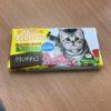 猫 クランチチョコ