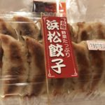 初浜松餃子