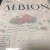 アルビオン 試供品