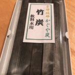 かぐやの竹炭