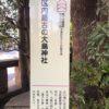 目黒の大鳥神社